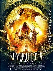 MYTHICA ミシカ -クエスト・フォー・ヒーローズ- (字幕版)
