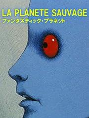 ファンタスティック・プラネット (字幕版)