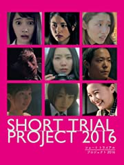 Short Trial Project2016