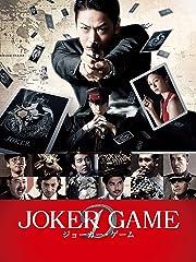 ジョーカー・ゲーム