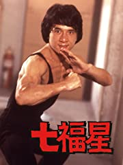 七福星(字幕版)