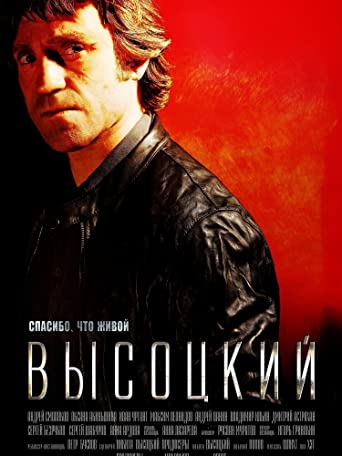 Vysotsky, Thank You For Being Alive (Russian Audio)