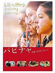 パピチャ 未来へのランウェイ(字幕版)