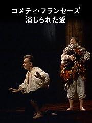 コメディ・フランセーズ 演じられた愛(字幕版)