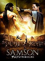 サムソン 神に選ばれし戦士(字幕版)