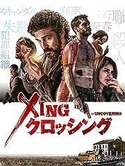 Xing クロッシング(字幕版)