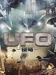UFO 侵略(字幕版)