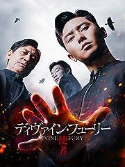 ディヴァイン・フューリー/使者(字幕版)