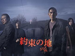約束の地〜SAVE ME〜シーズン2