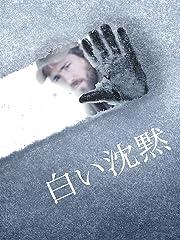 白い沈黙(字幕版)