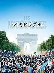 レ・ミゼラブル(2019)(字幕版)