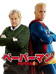 ペーパーマン PaperMan(字幕版)