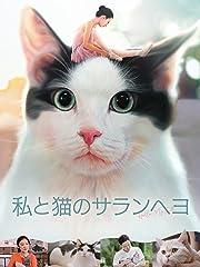私と猫のサランヘヨ(字幕版)