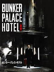 バンカー・パレス・ホテル(字幕版)