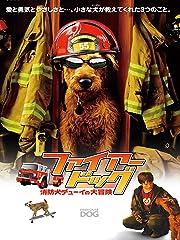 ファイアー・ドッグ 消防犬デューイの大冒険 (吹替版)