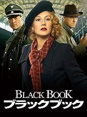 ブラックブック(字幕版)