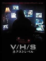 V/H/S ネクストレベル(字幕版)