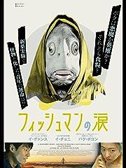 フィッシュマンの涙(字幕版)
