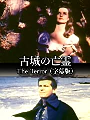 古城の亡霊 The Terror (字幕版)