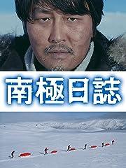 南極日誌(字幕版)