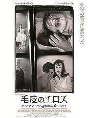 毛皮のエロス/ダイアン・アーバス 幻想のポートレイト   (字幕版)