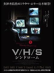 V/H/S シンドローム(字幕版)