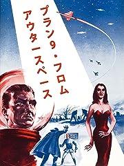 プラン9・フロム・アウタースペース【モノクロ】(字幕版)