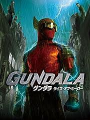 グンダラ ライズ・オブ・ヒーロー(字幕版)