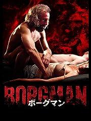 ボーグマン(字幕版)