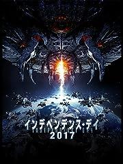 インデペンデンス・デイ2017 (字幕版)