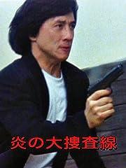 炎の大捜査線(字幕版)