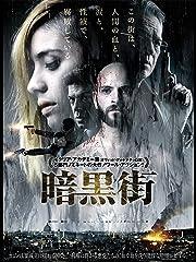 暗黒街(字幕版)