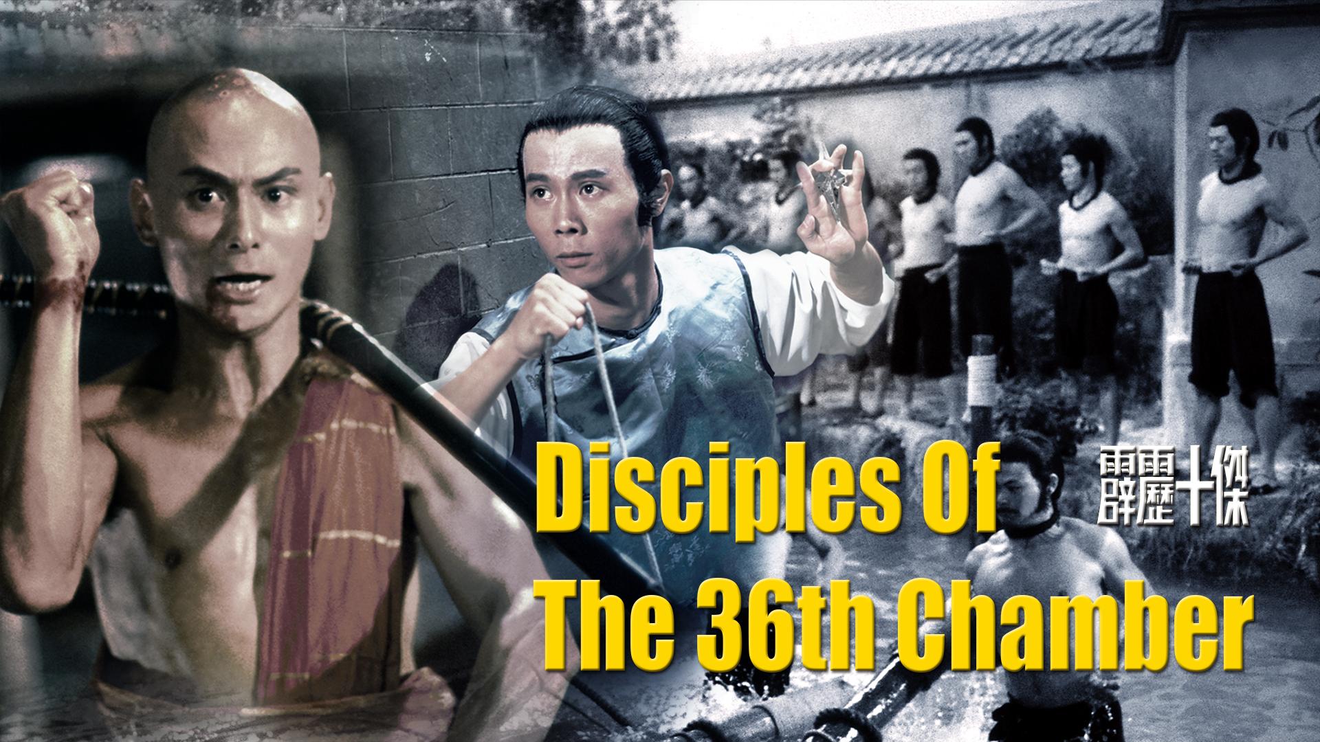 Die Erben der 36 Kammern der Shaolin [dt./OV]