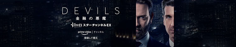 DEVILS~金融の悪魔~