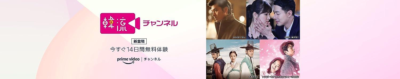 韓流チャンネル