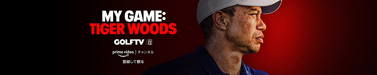 My Game: Tiger Woods