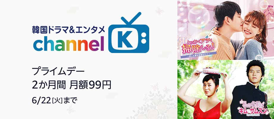 韓国ドラマ・エンタメ Channel K