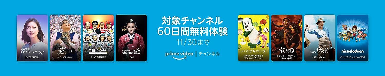 対象チャンネル 60日間無料体験 11/30まで