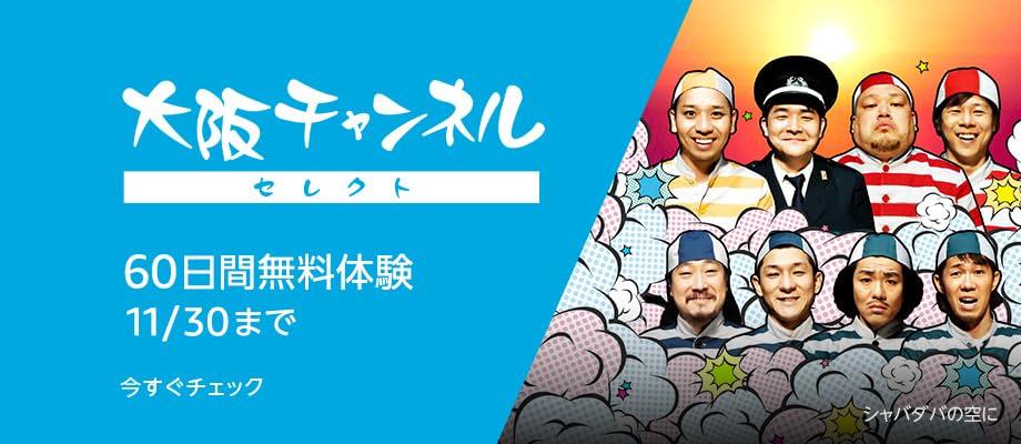 大阪チャンネルセレクト