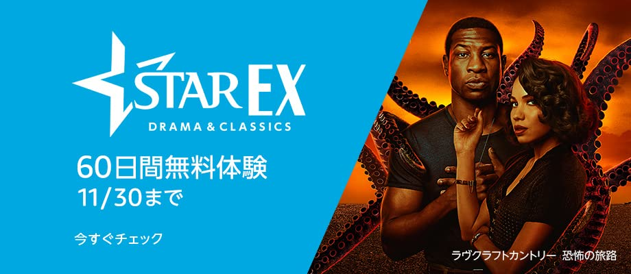 スターチャンネルEX -DRAMA & CLASSICS-