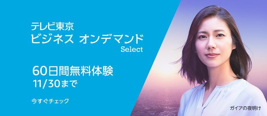 テレビ東京ビジネスオンデマンド Select