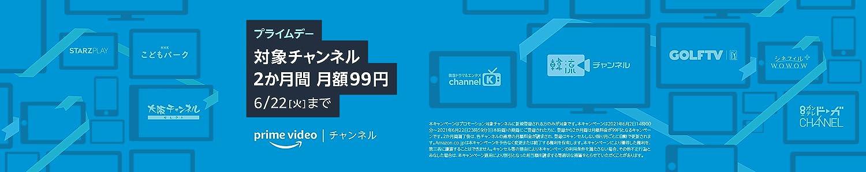 プライムデー 対象チャンネル2か月間 月額99円 6/22(火)まで