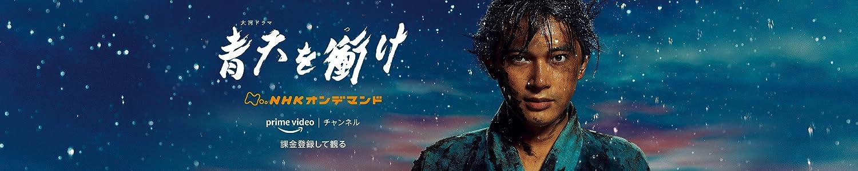 大河ドラマ「青天を衝け」