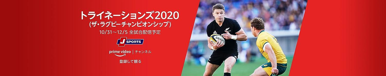 トライネーションズ2020(ザ・ラグビーチャンピオンシップ)