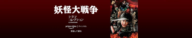 妖怪大戦争 (2005)