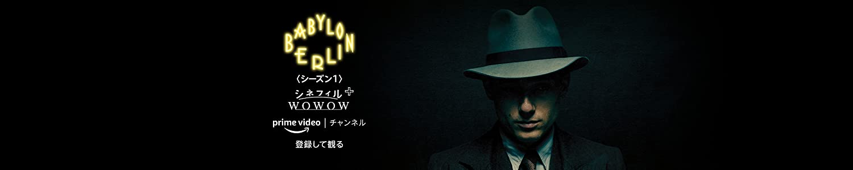 バビロン・ベルリン Season 1