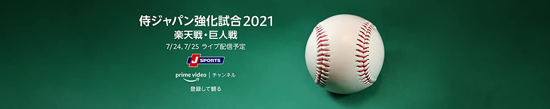 侍ジャパン強化試合 2021