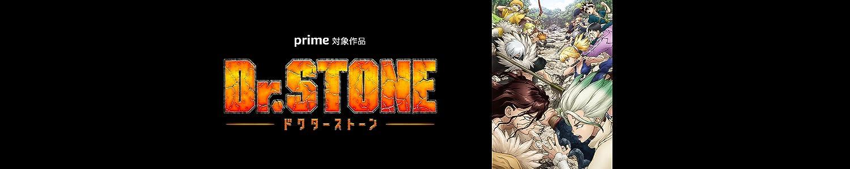 Dr.Stone シーズン2