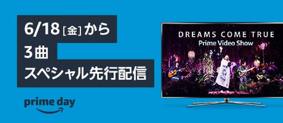 3曲先行配信中 - DREAMS COME TRUE Prime Video Show
