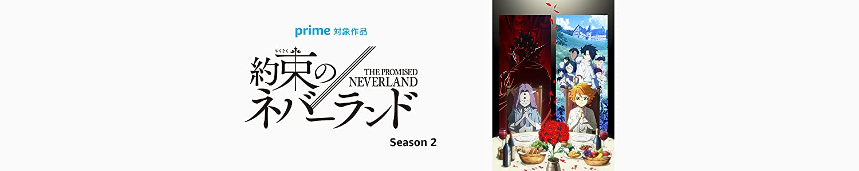 『約束のネバーランド』Season 2